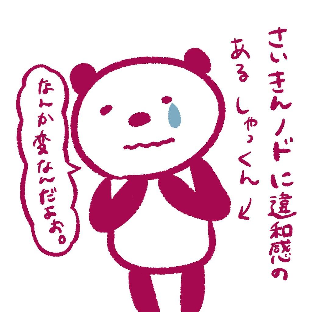 f:id:colo_shaku:20200802121851j:image