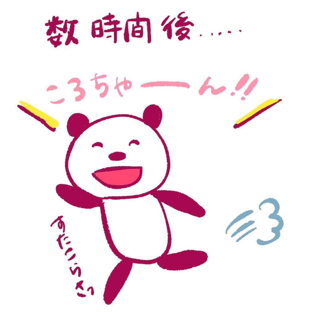 f:id:colo_shaku:20200802122131j:image