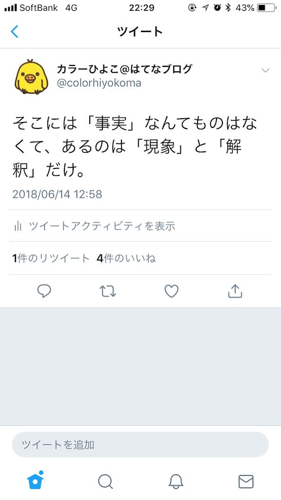 f:id:color-hiyoko:20190110005351p:image