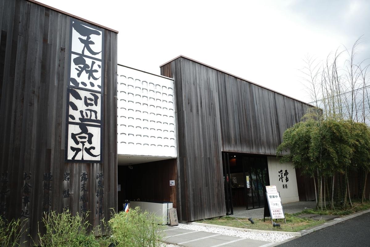 埼玉スポーツセンター にいざ温泉