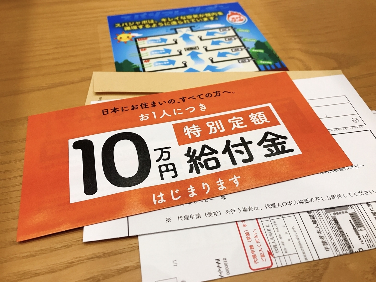 10万円特別定額給付金申請書