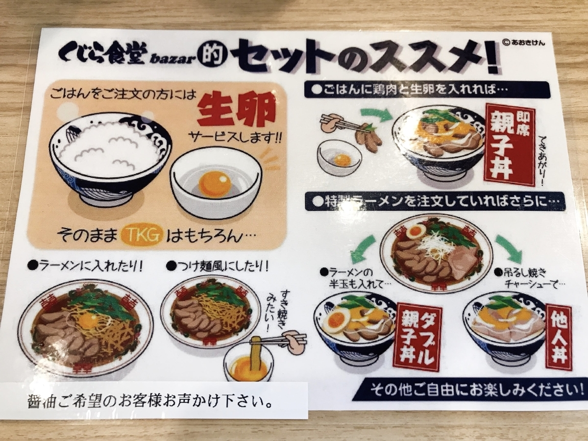 くじら食堂bazar・ごはんセット