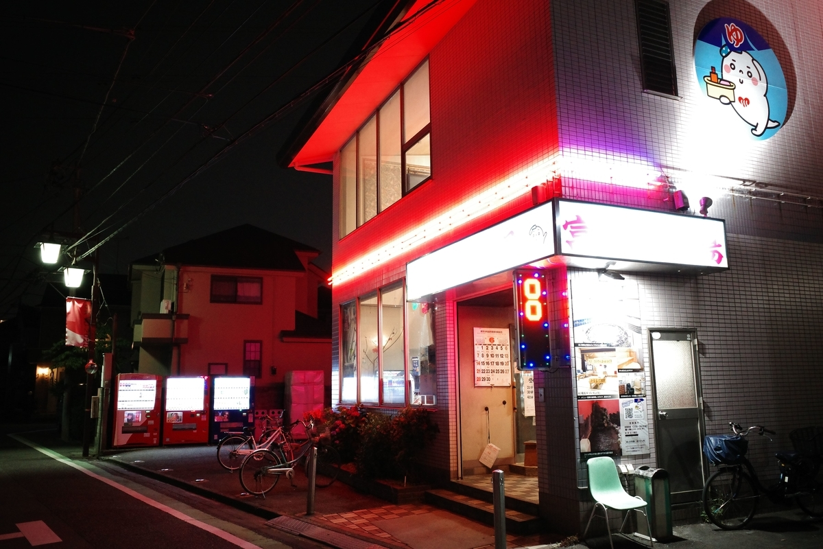 東大和・富士見湯健康セントー店舗外観