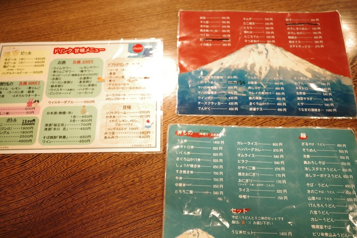 東大和・富士見湯健康セントー・お食事処・メニュー