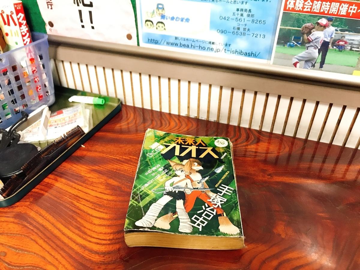 手塚治虫・未来人カオス