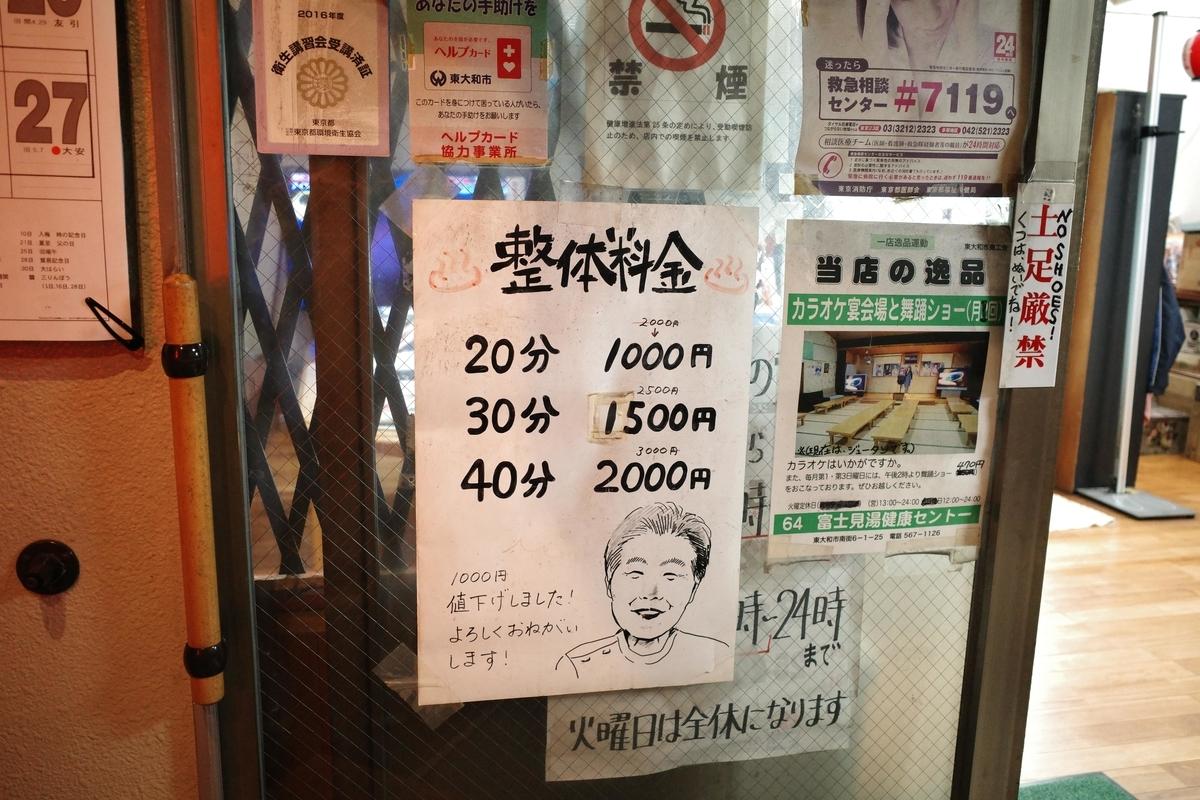 東大和・富士見湯健康セントー・整体