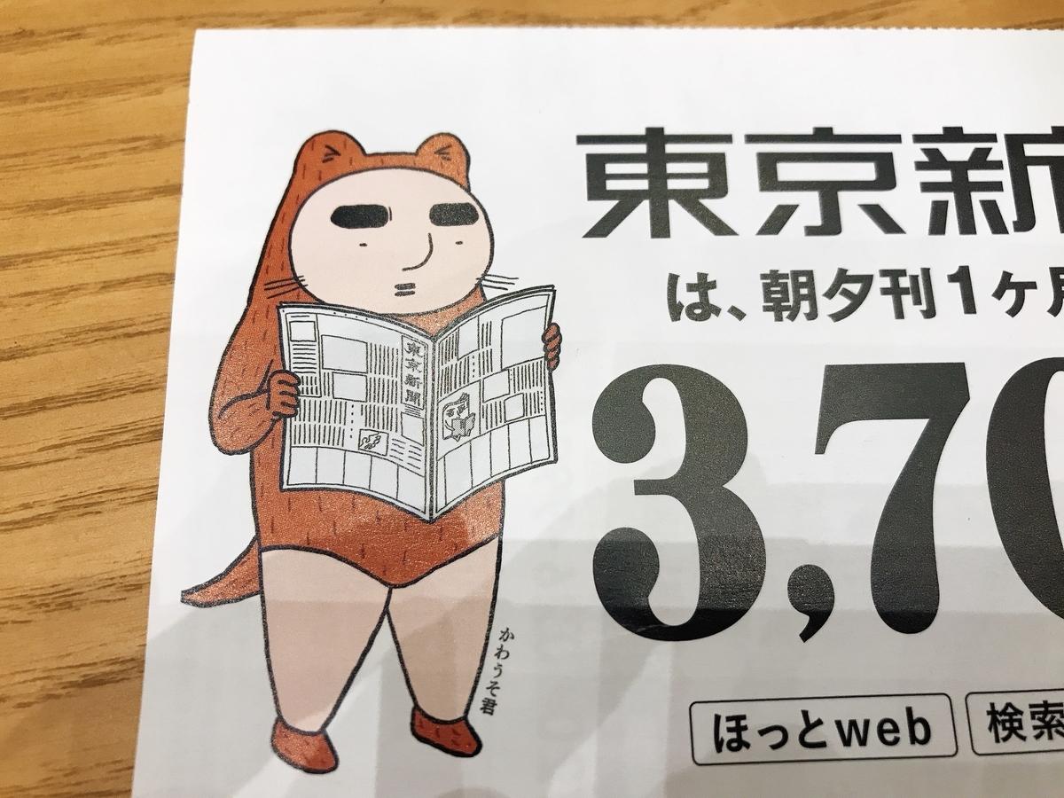 伝染るんです・カワウソくん・東京新聞