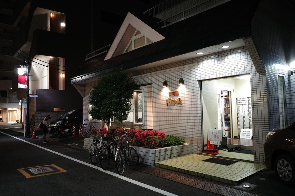 立川・高砂湯・店舗外観