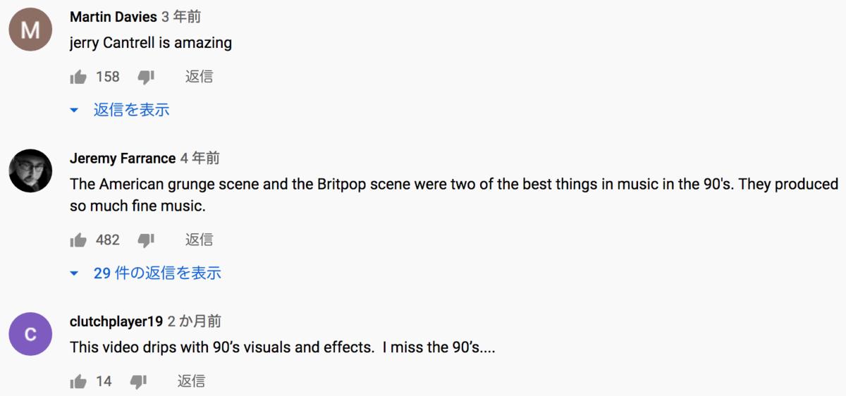 YouTube コメント欄