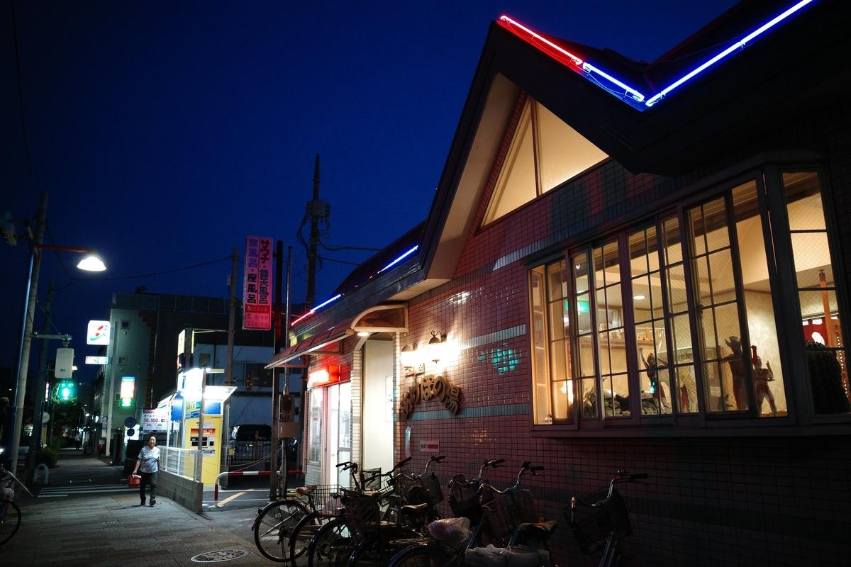 府中・あけぼの湯・店舗外観