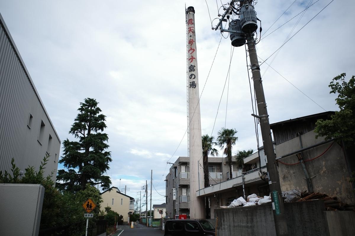 狛江・富の湯・煙突