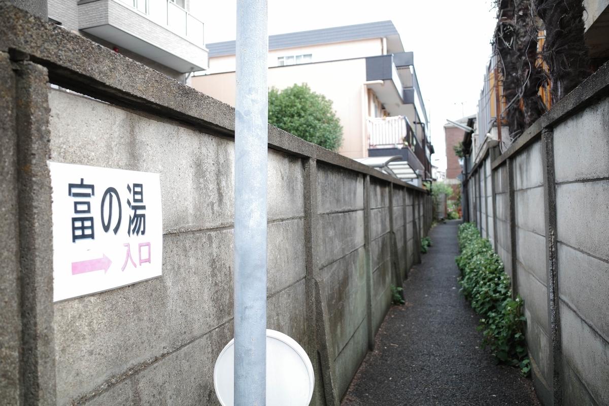 狛江・富の湯