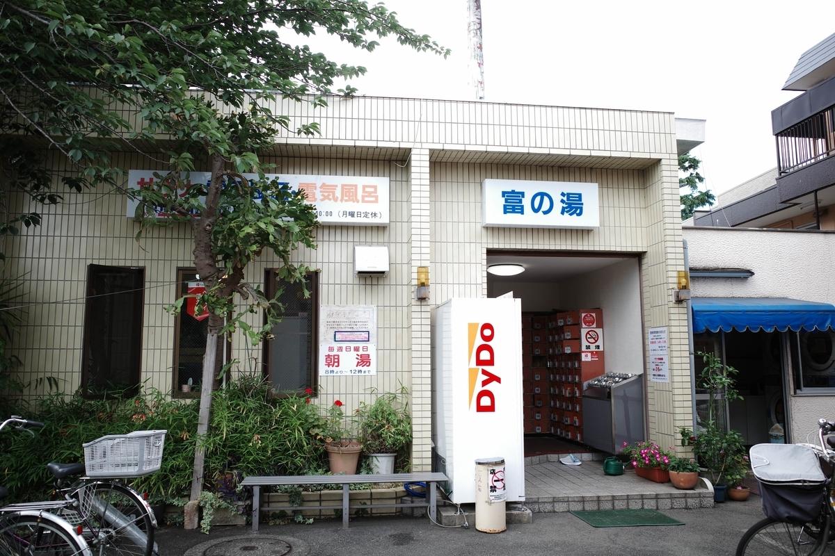 狛江・富の湯・店舗外観