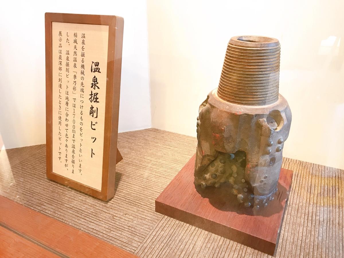 稲城・季乃彩