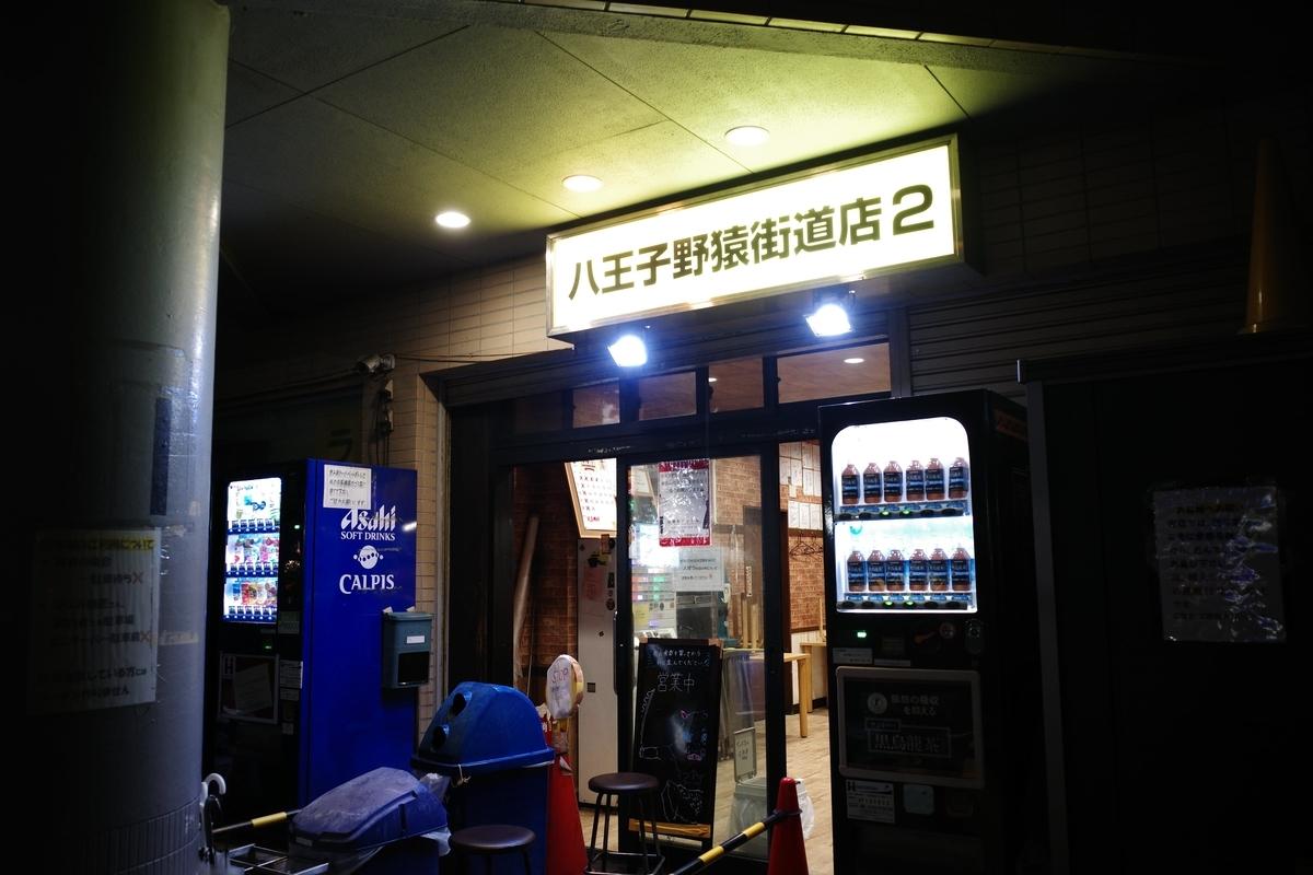 ラーメン二郎・八王子野猿街道店・店舗外観