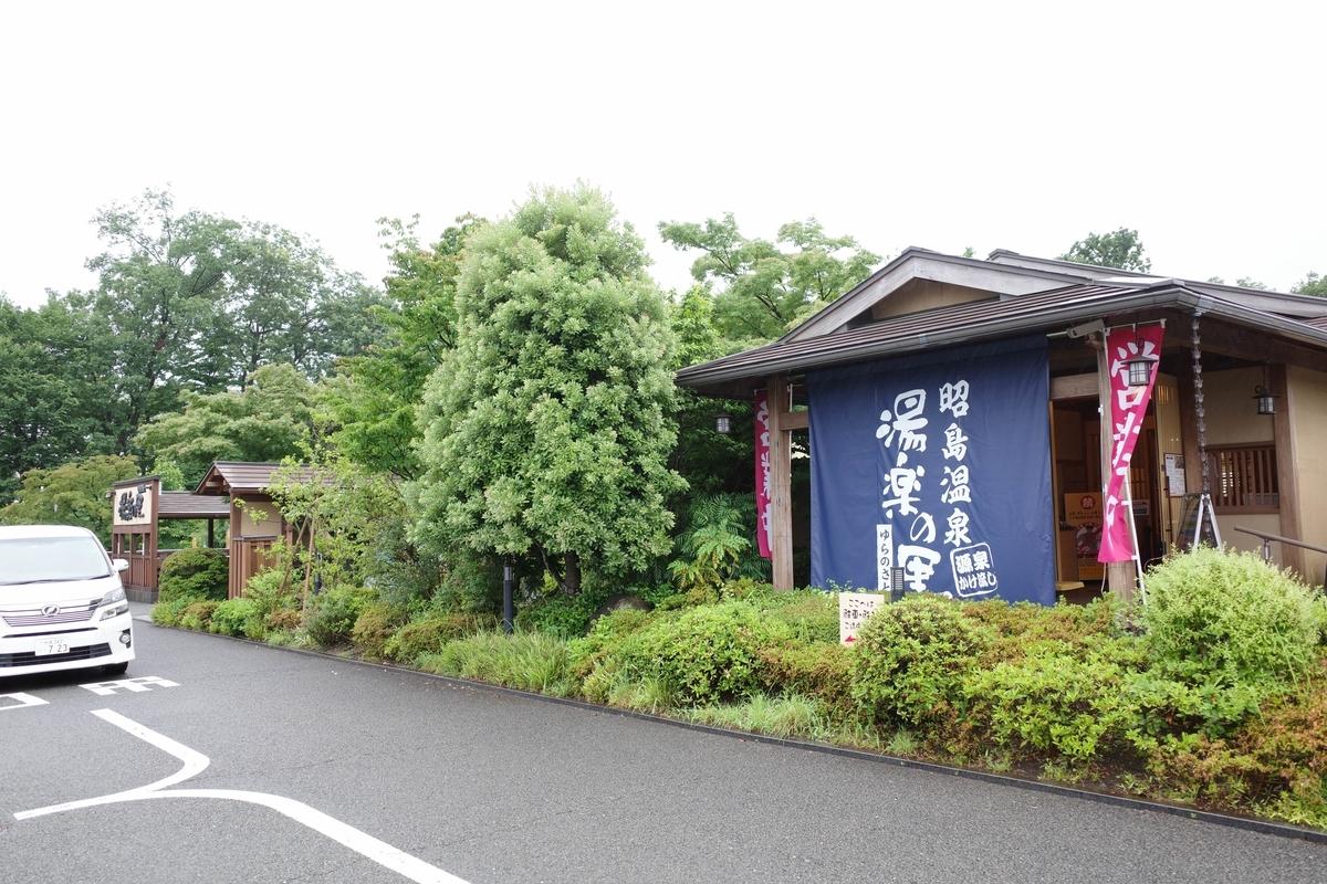 昭島 湯楽の里 店舗外観