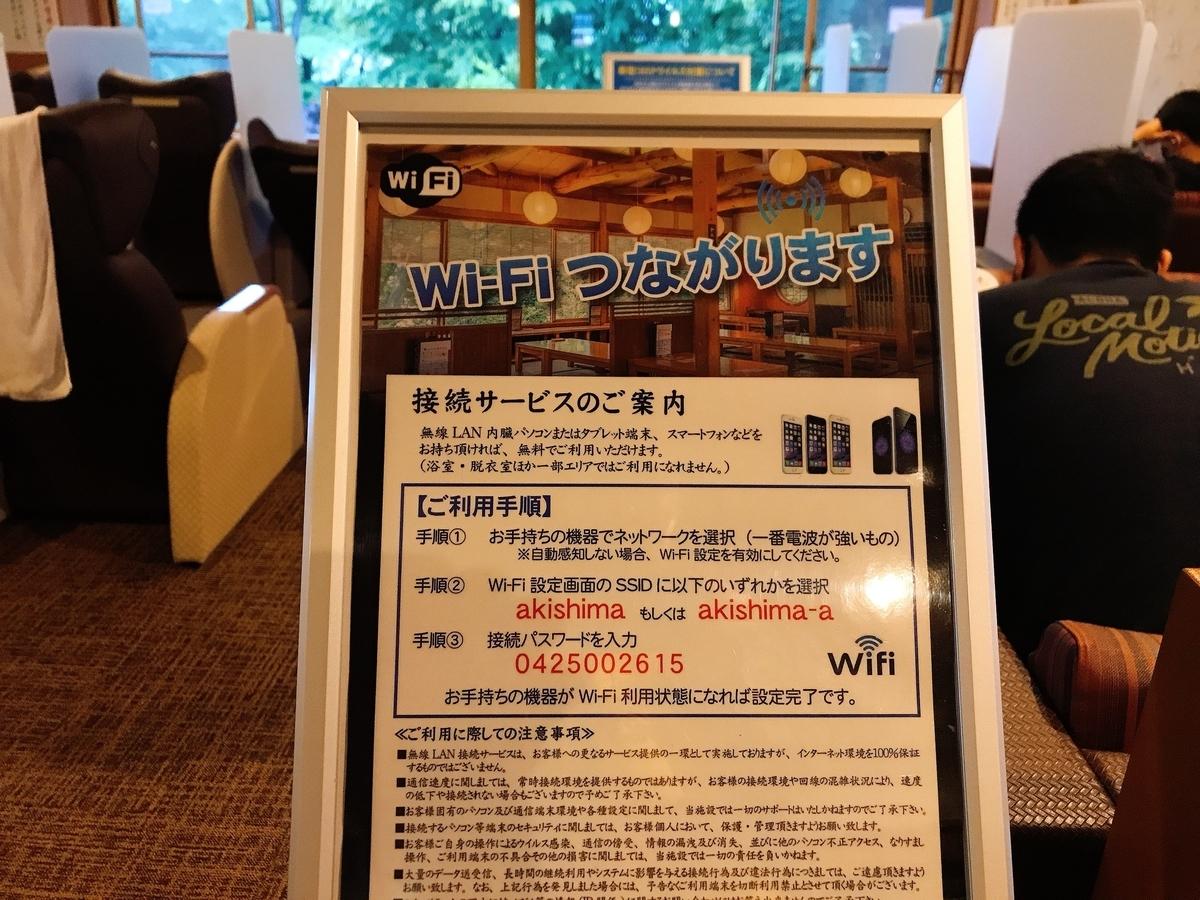 昭島 湯楽の里 Wi-Fi