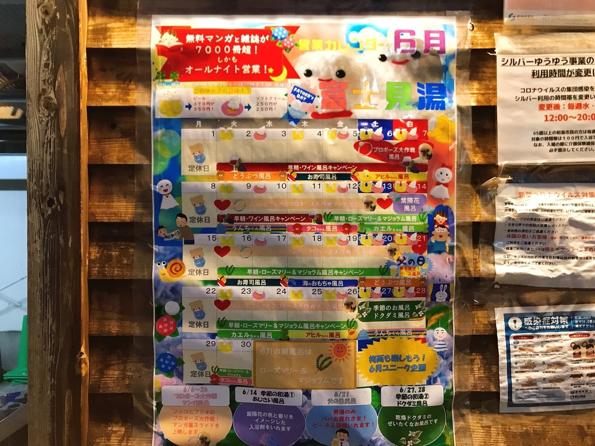 昭島 富士見湯 イベントカレンダー
