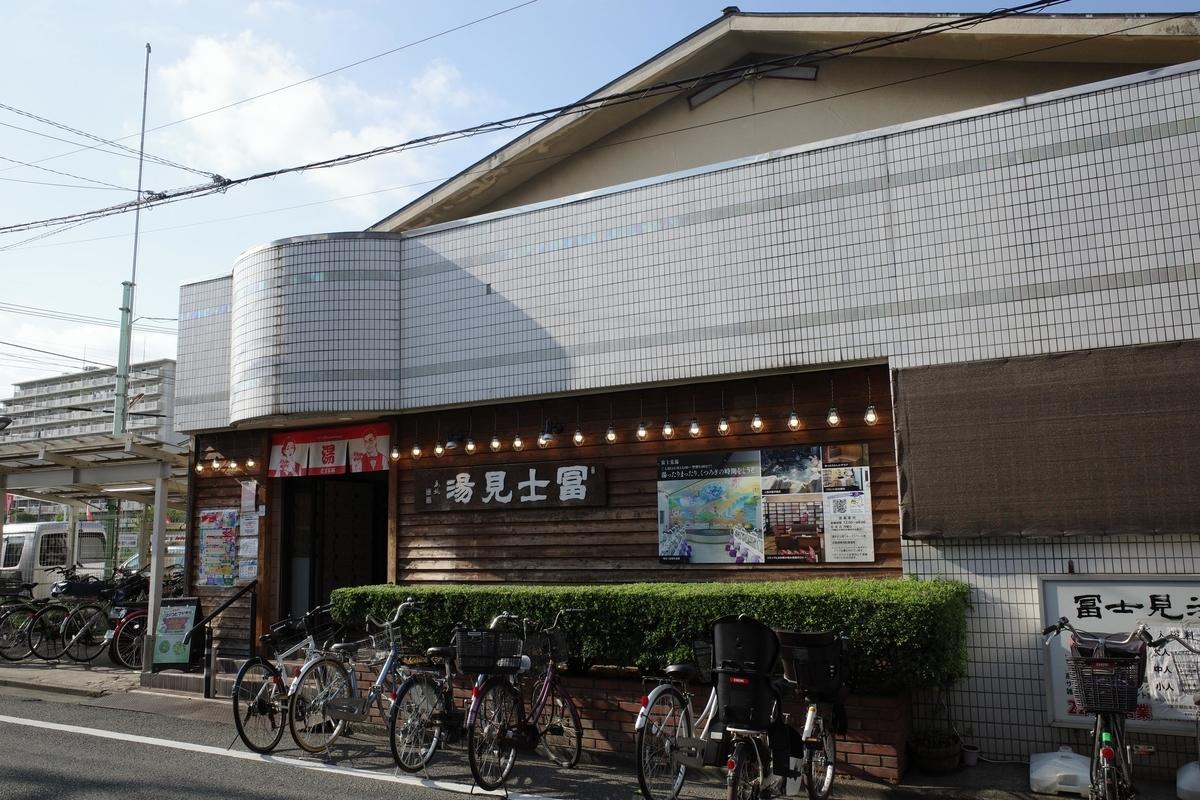 昭島 富士見湯 店舗外観