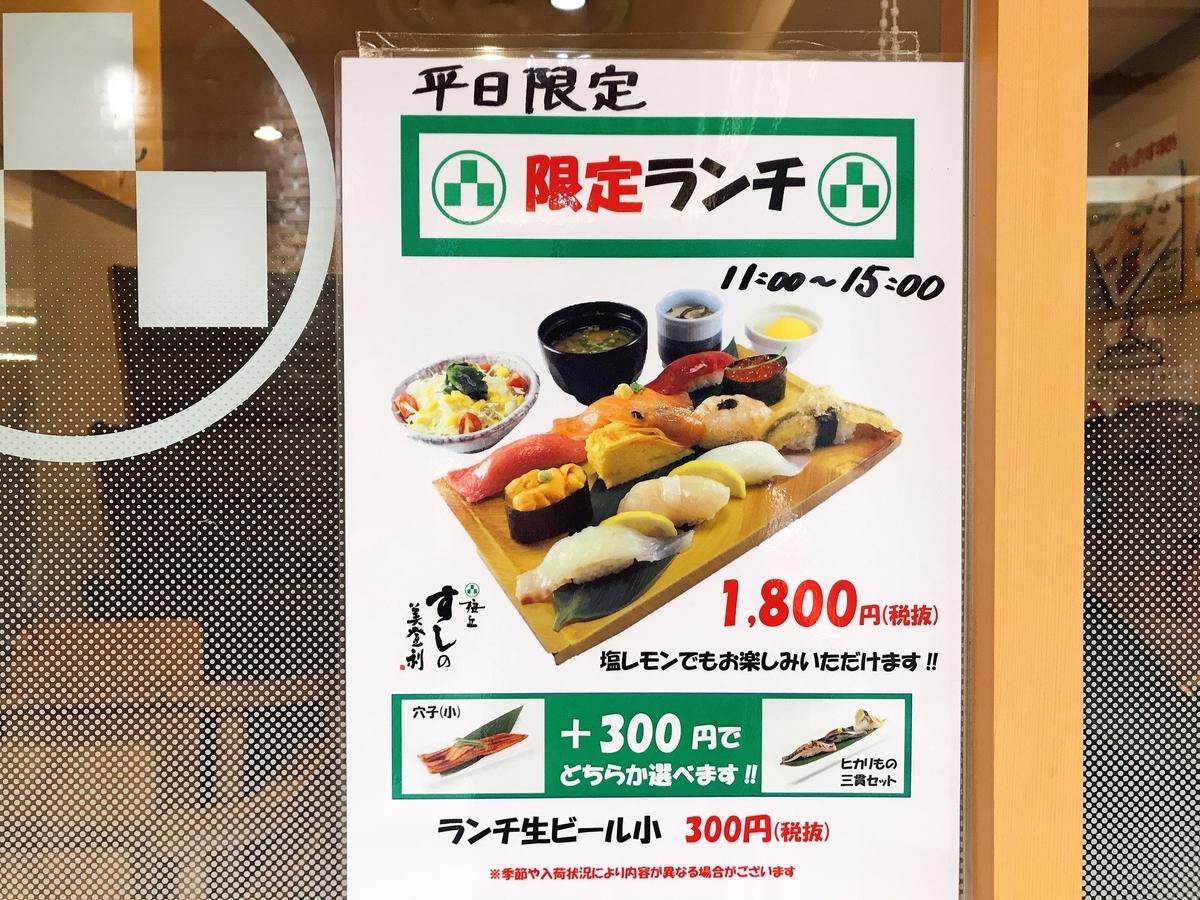 寿司の美登利・ランチ