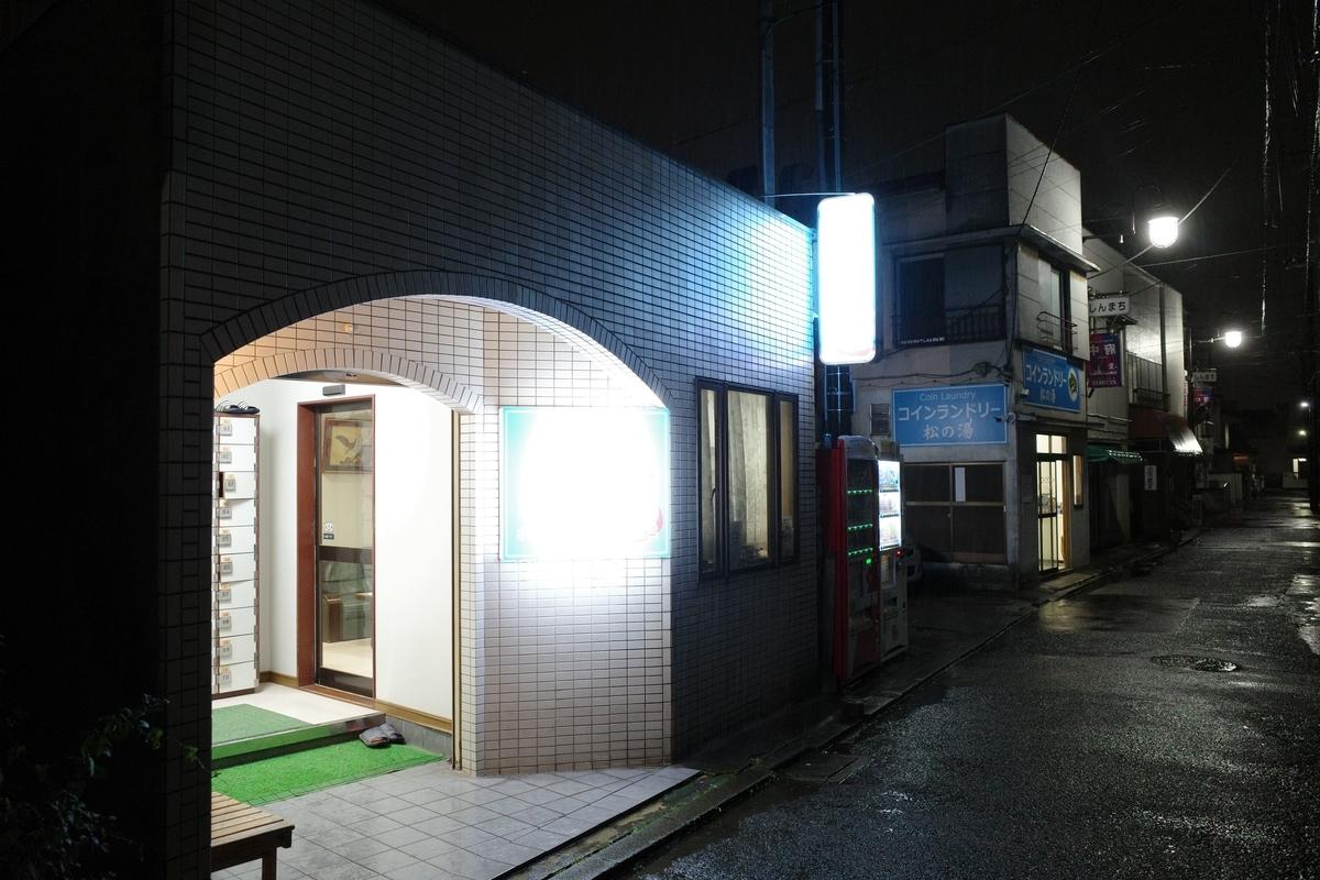 府中 松の湯 店舗外観