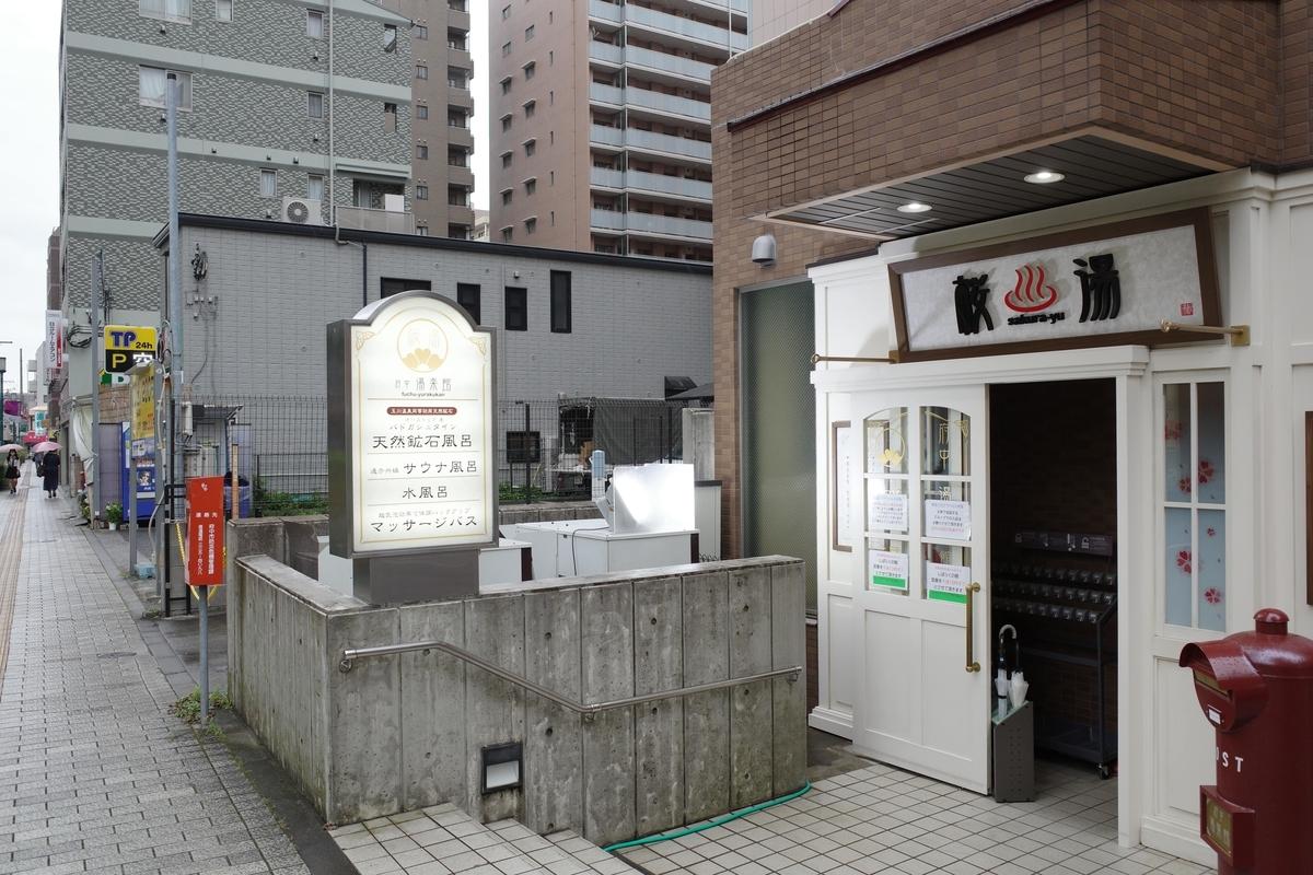 府中 桜湯 店舗外観