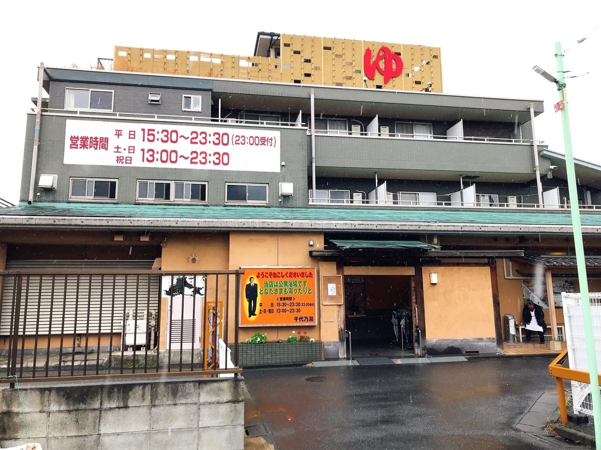 三鷹 千代乃湯 店舗外観