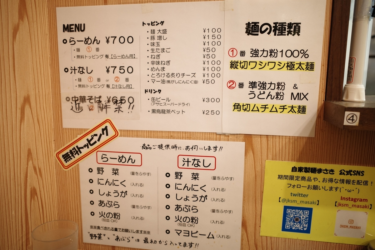 自家製麺 まさき 東中神 メニュー