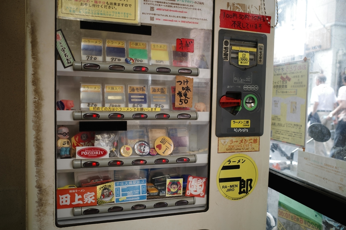 ラーメン二郎 桜台駅前店 券売機 メニュー