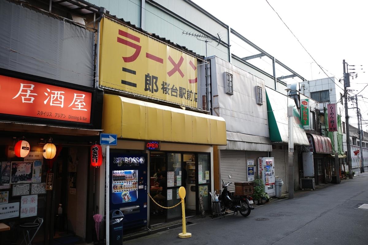 ラーメン二郎 桜台駅前店 店舗外観
