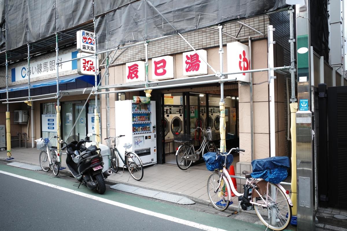練馬 辰巳湯 店舗外観