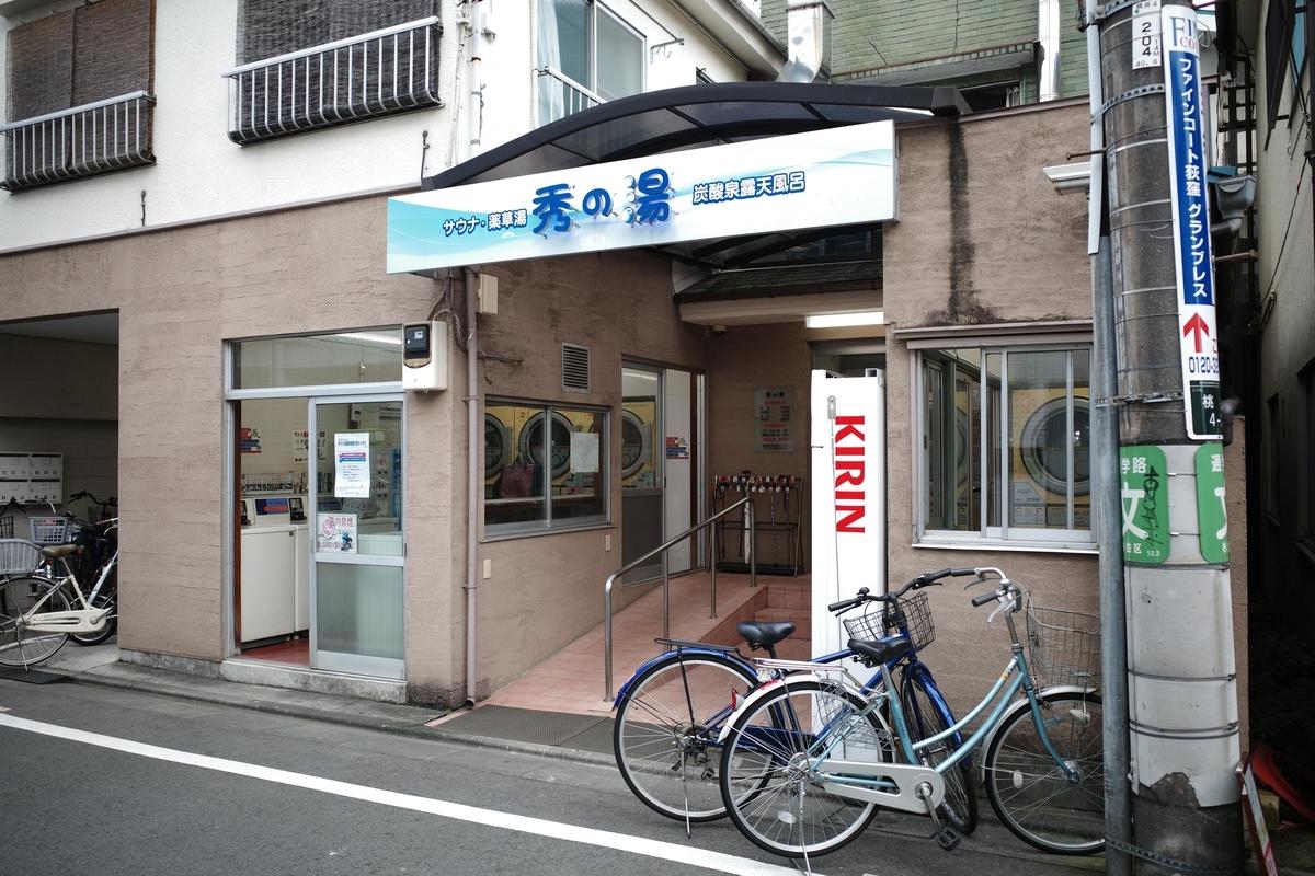 西荻窪 秀の湯 店舗外観
