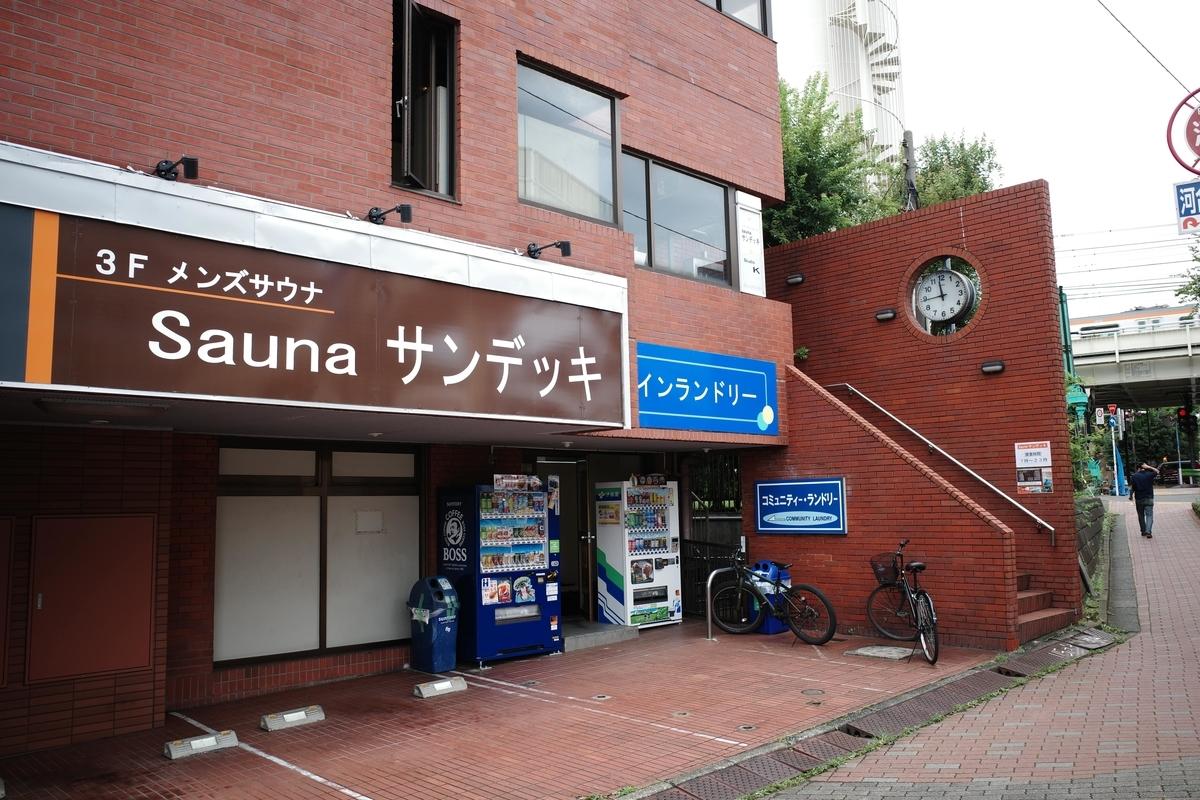 サウナ サンデッキ 高円寺 店舗外観