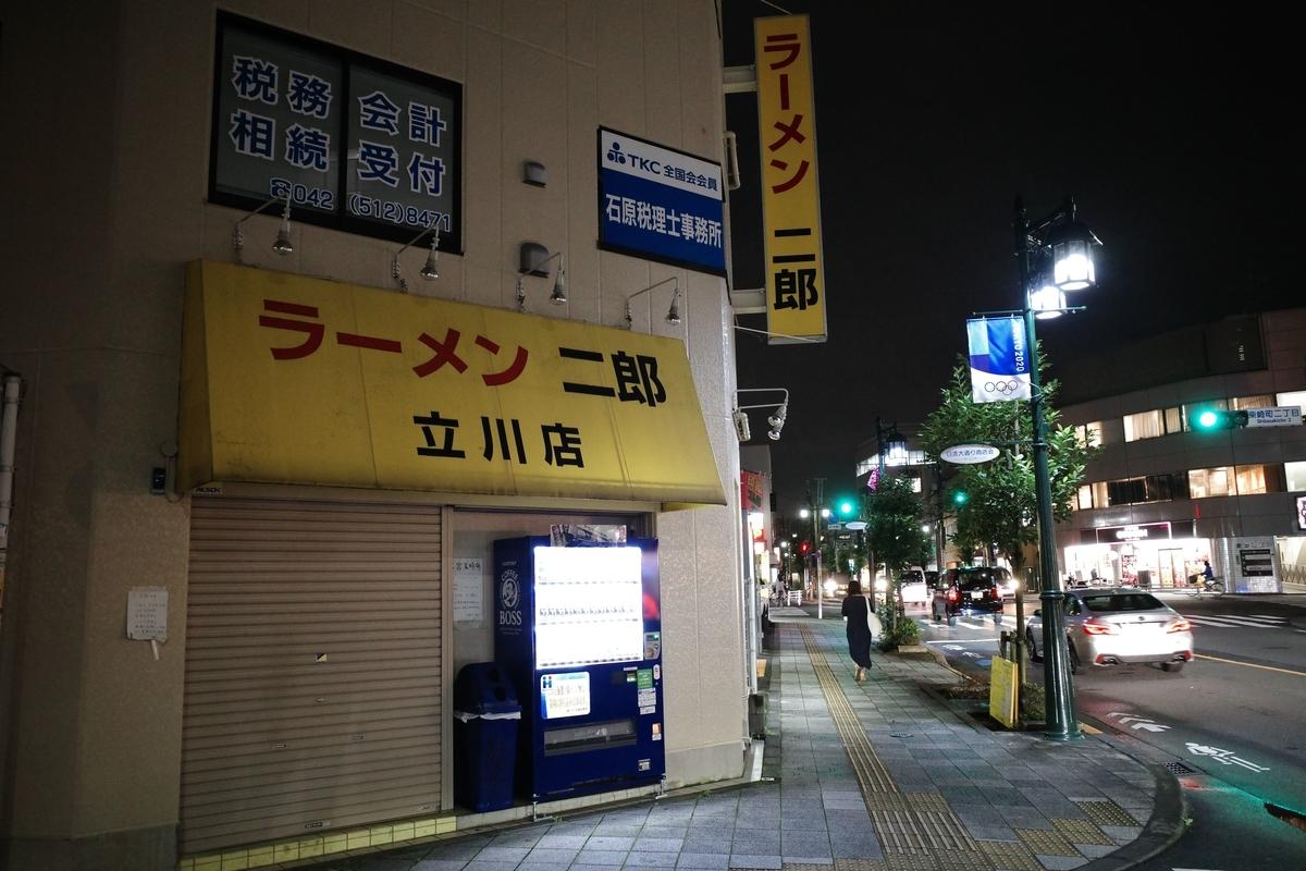 立川 ラーメン二郎