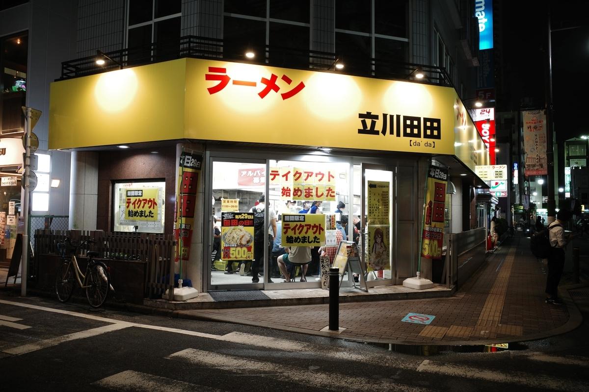 立川田田 店舗外観