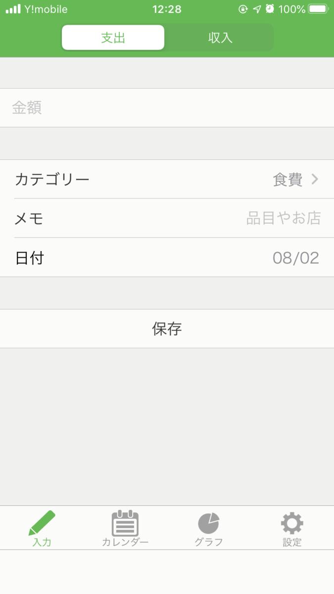 家計簿 アプリ