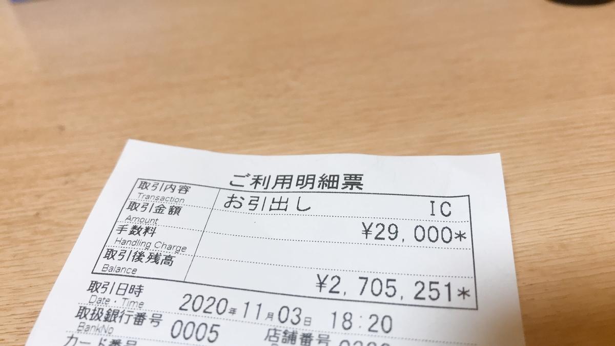 f:id:color-hiyoko:20201106123704j:plain