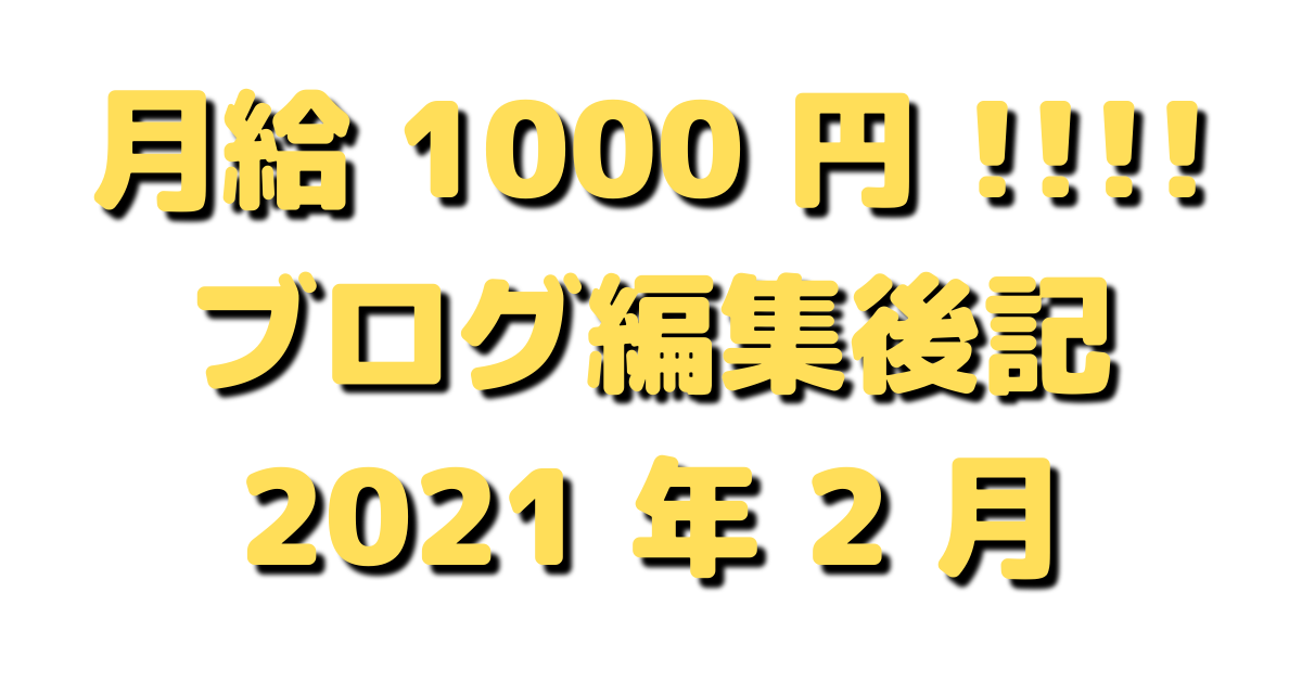 f:id:color-hiyoko:20210301201150p:plain