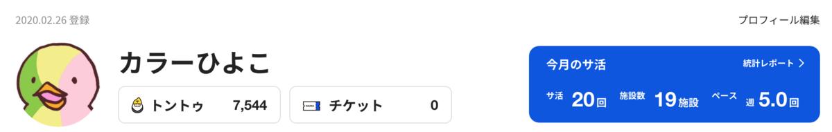 f:id:color-hiyoko:20210301202902p:plain