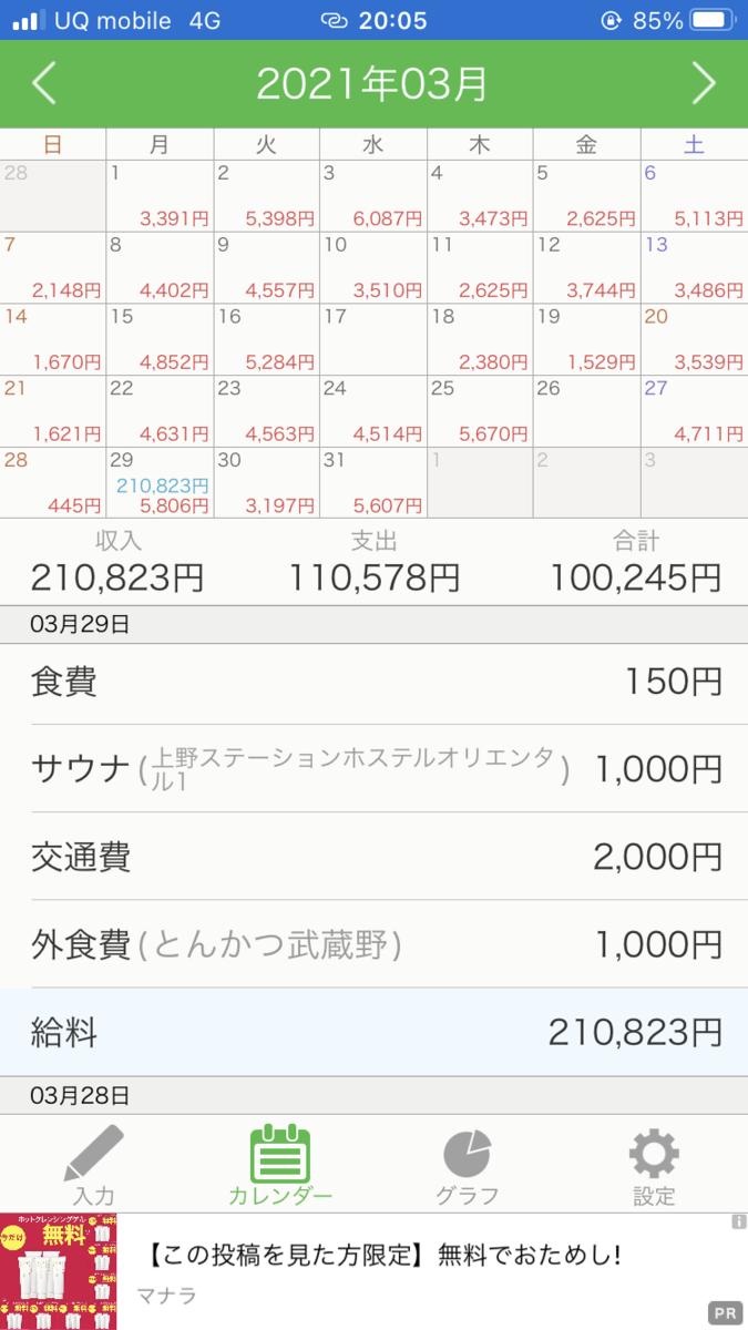 f:id:color-hiyoko:20210410200834p:plain