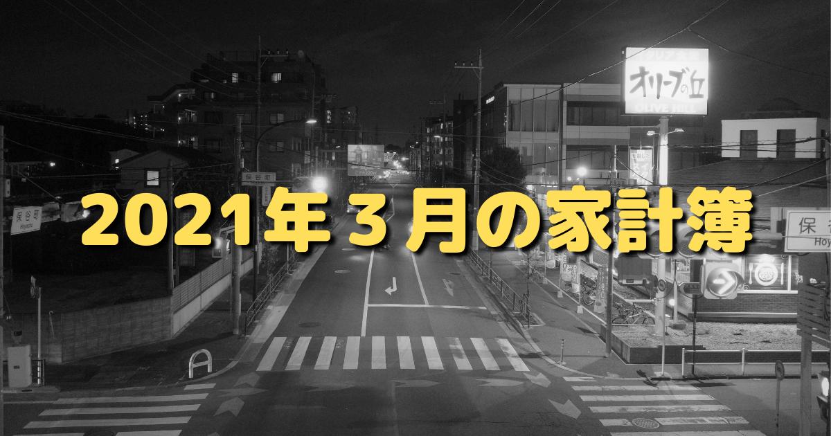 f:id:color-hiyoko:20210410201921p:plain