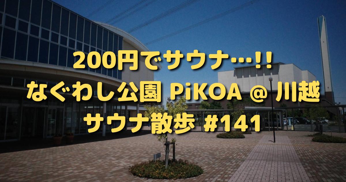 f:id:color-hiyoko:20210515201620p:plain