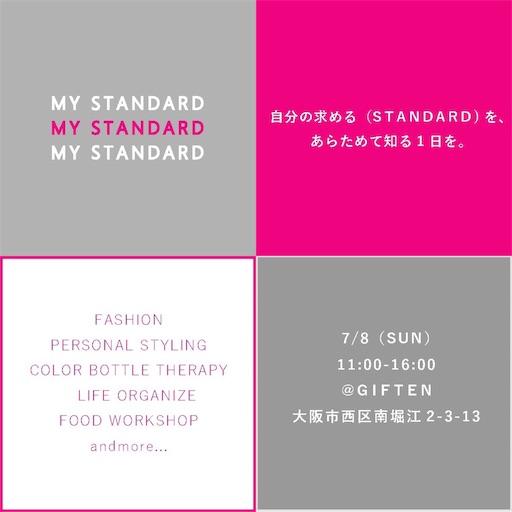 f:id:color-takayo:20180614020033j:image