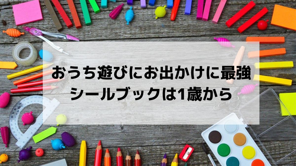f:id:colorful-life:20200513121315p:plain