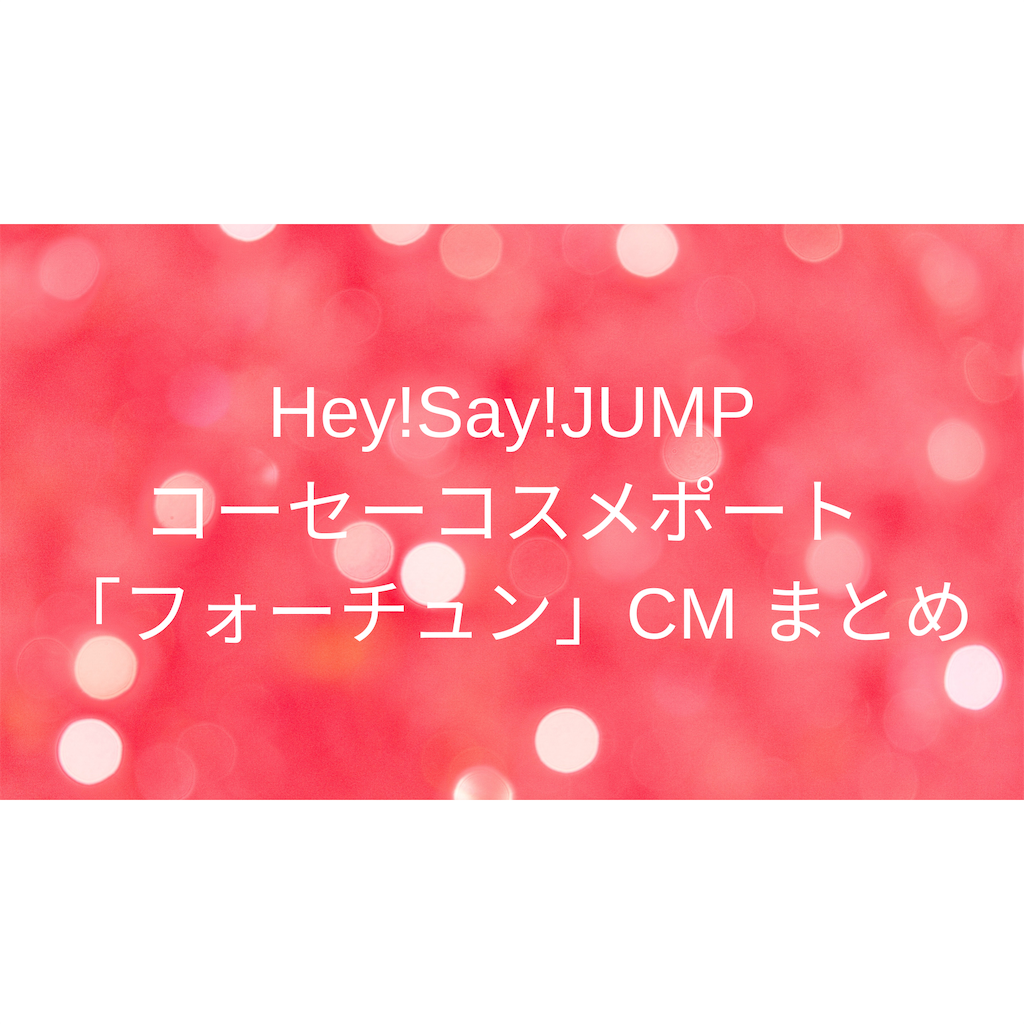 【ビルボード】Hey! Say! JUMP『Your Song』初週21 ...