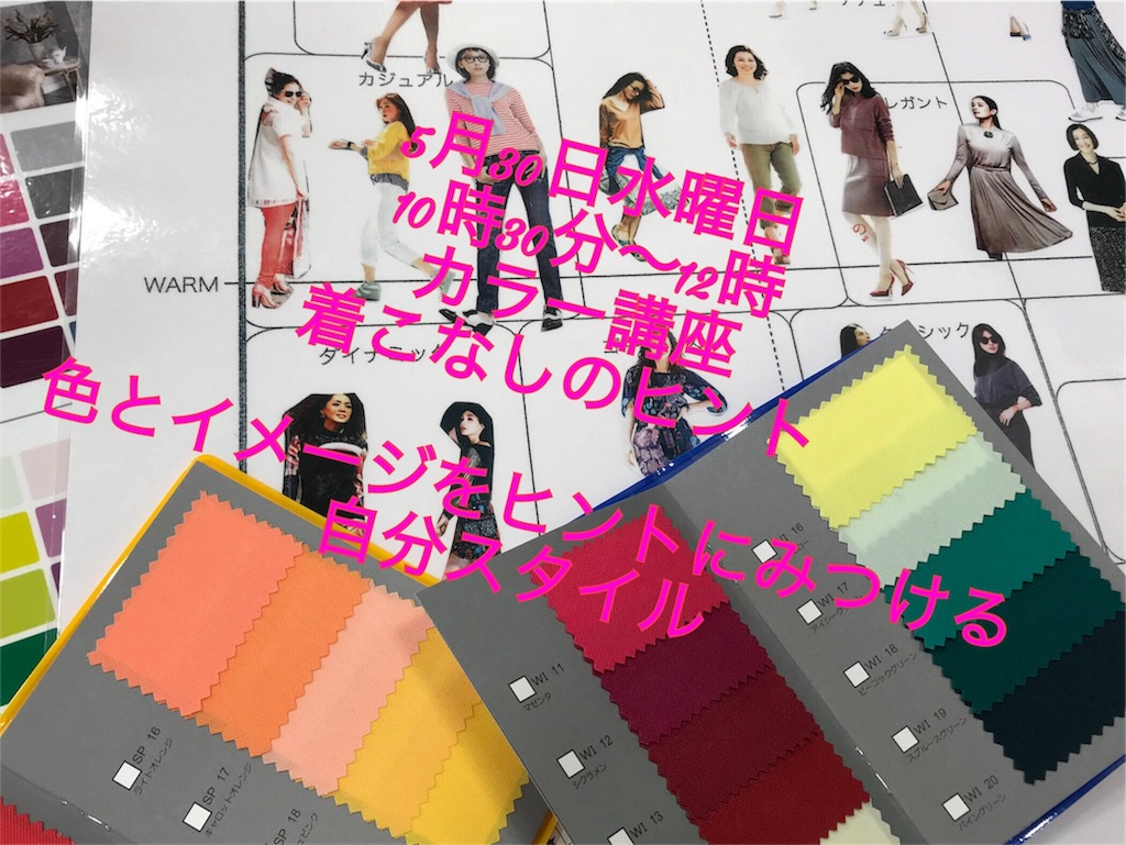 f:id:colortoiro:20180525063731j:image