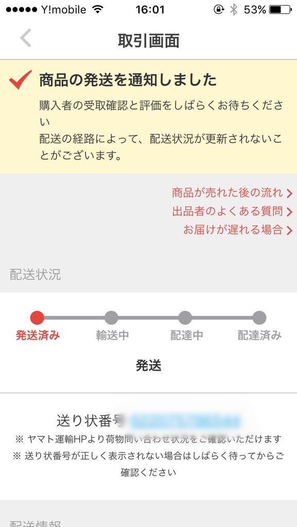 メルカリ 取引画面nの荷物配送状況確認