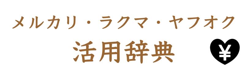 """""""メルカリ・ラクマ・ヤフオク活用辞典"""""""