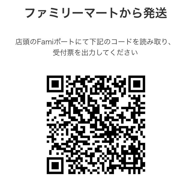 匿名配送の二次元コード