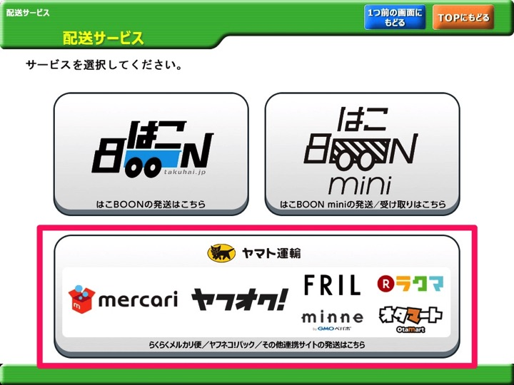 らくらくメルカリ便・ファミリーマート2